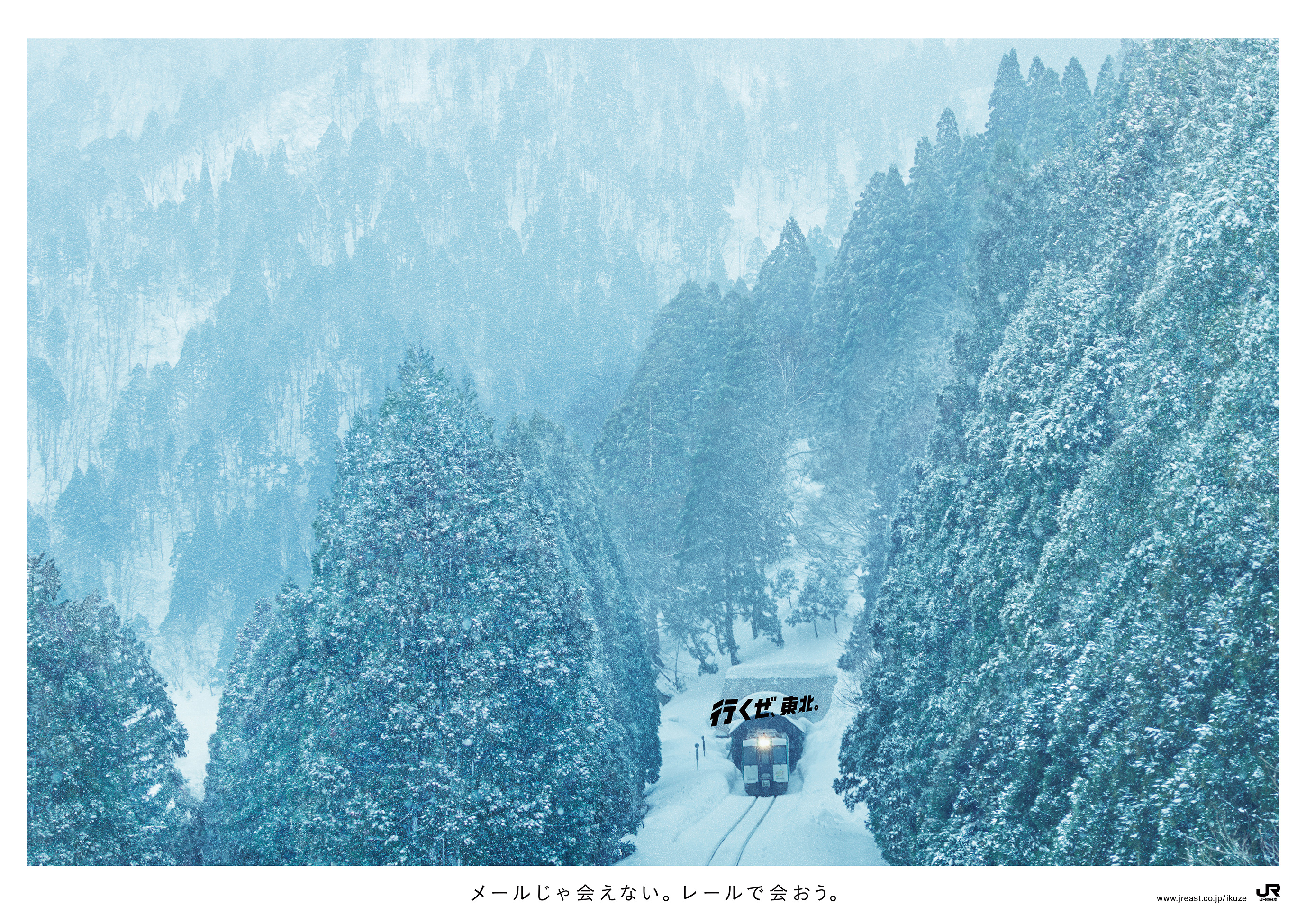 10.JR_ikuze_2015_winter1_B0_train_151006ol