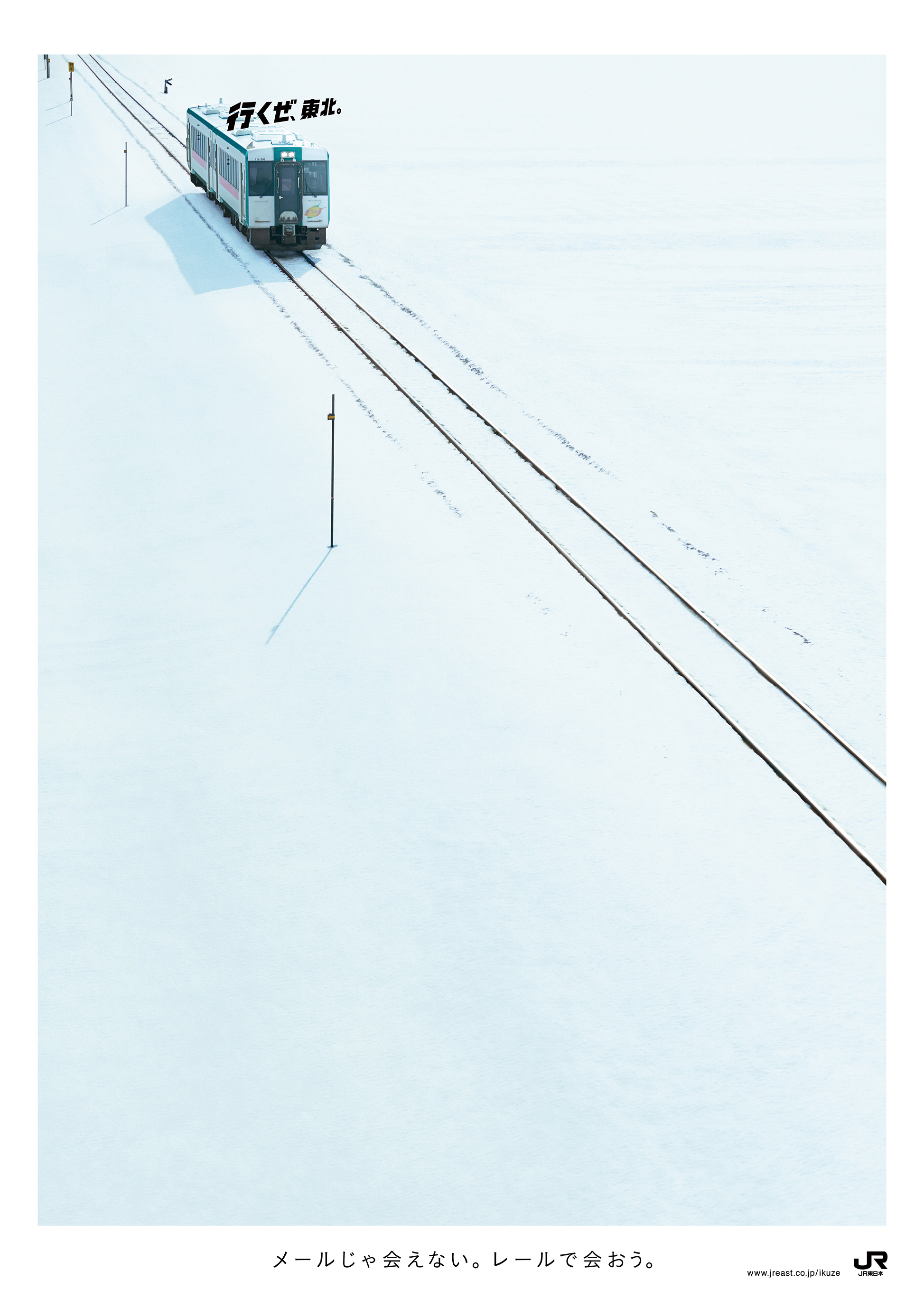 12.JR_ikuze_2015_winter1_B1_train_151006ol