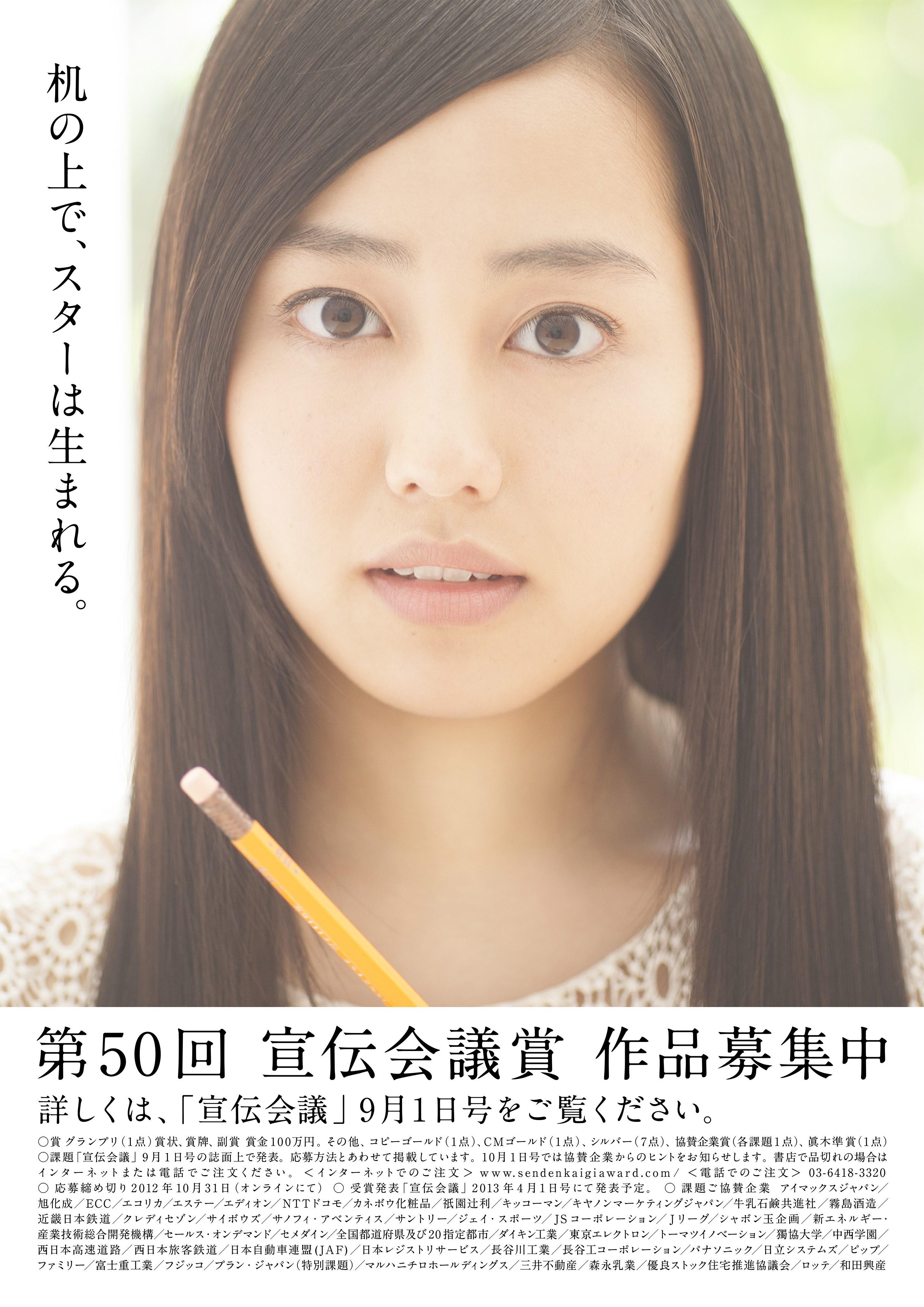 P0643_宣伝会議_宣伝会議賞ポスター
