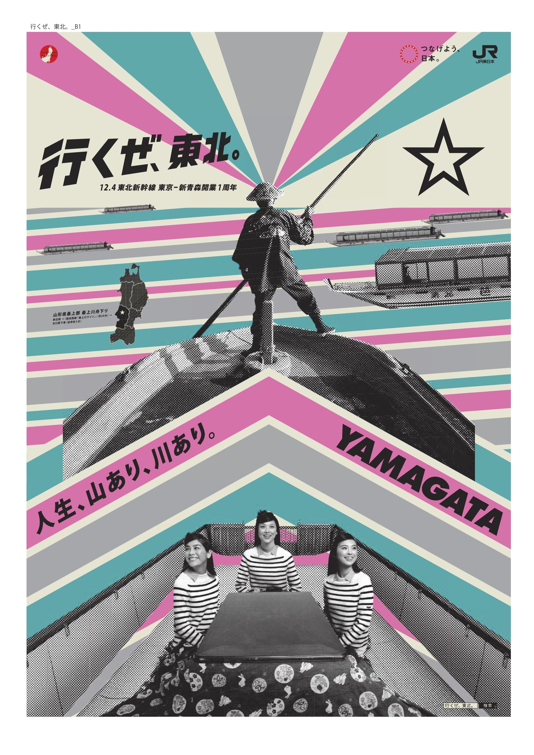 yamagata篇_B1