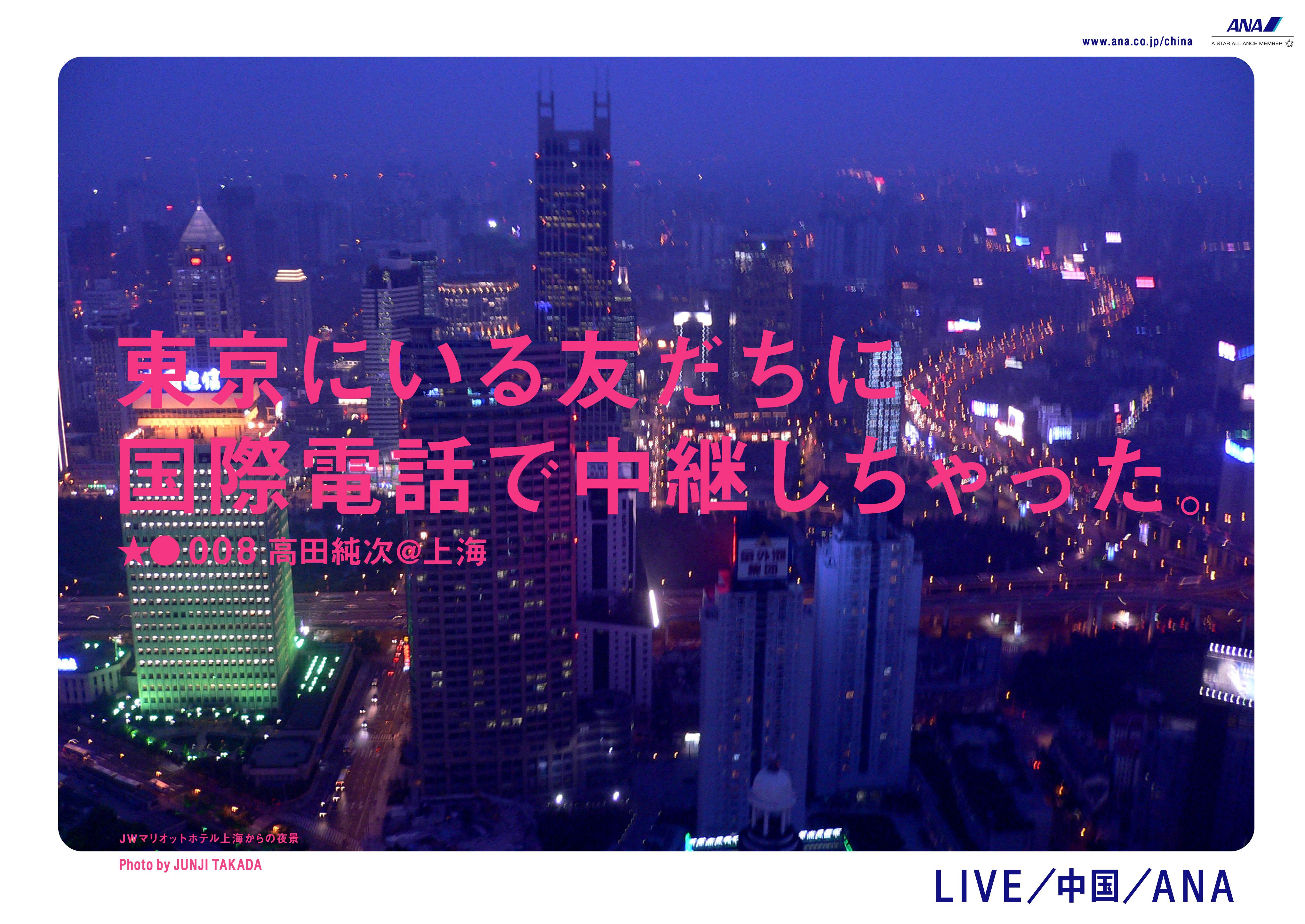 B倍-東京にいる〜 のコピー