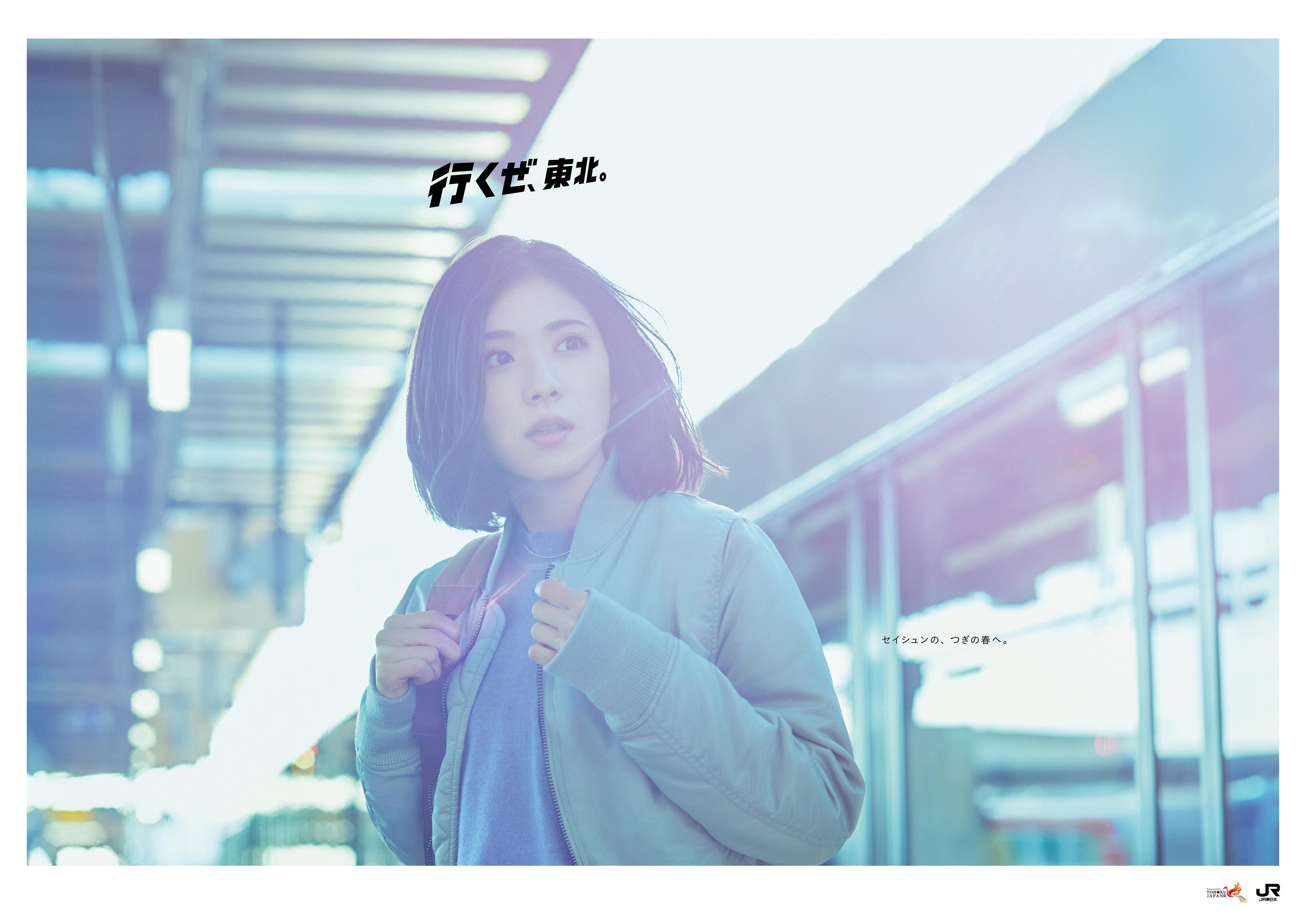 JR_ikuze_2016_spring_B0_talent_160309_fin_ol