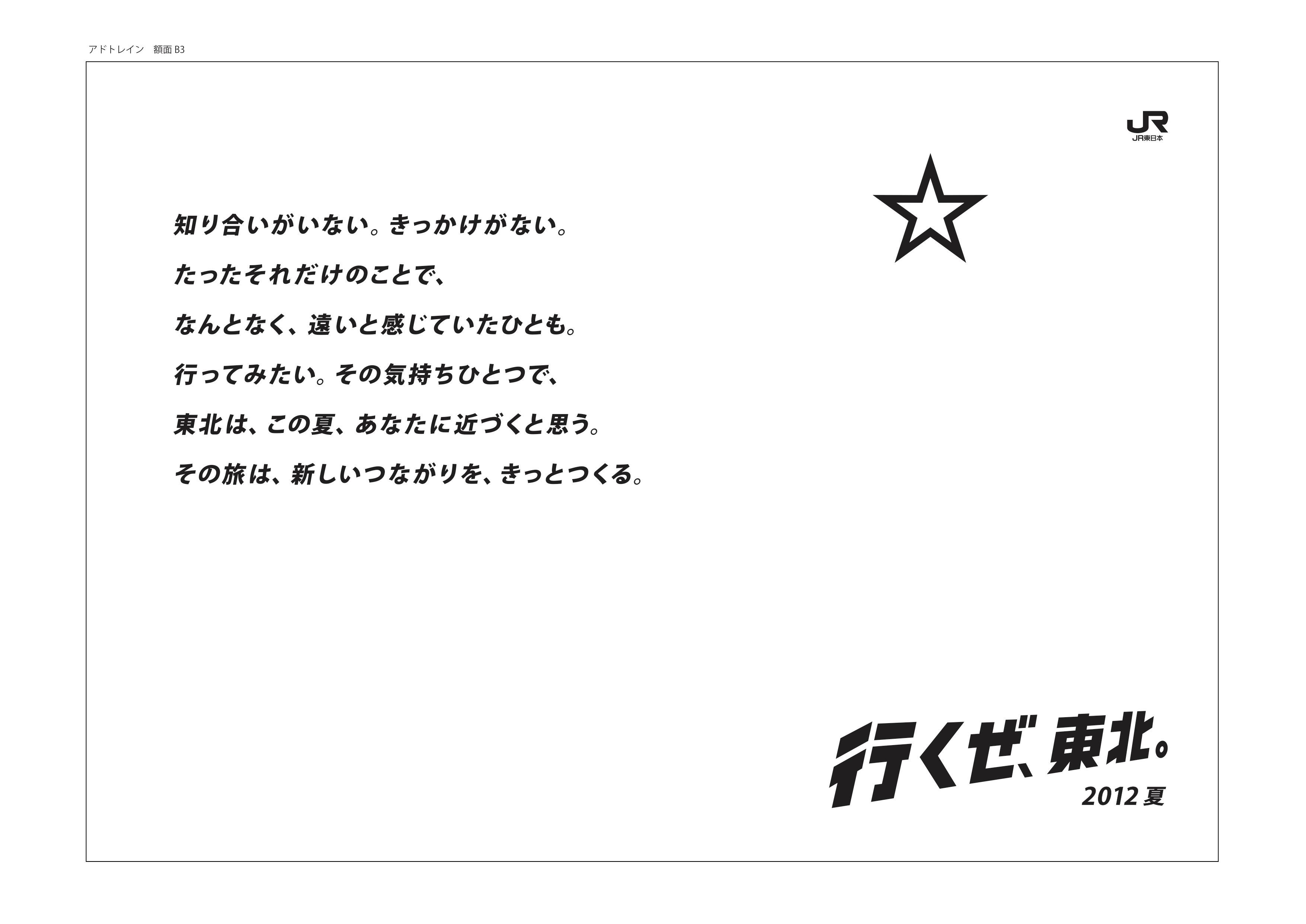 B3額面_20120613_0006