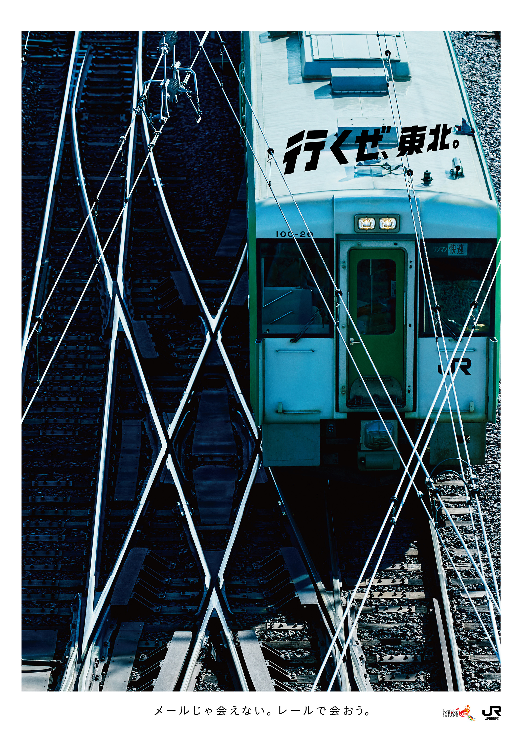 JR_ikuze_2016_summer_B1_train_160512_fin_ol