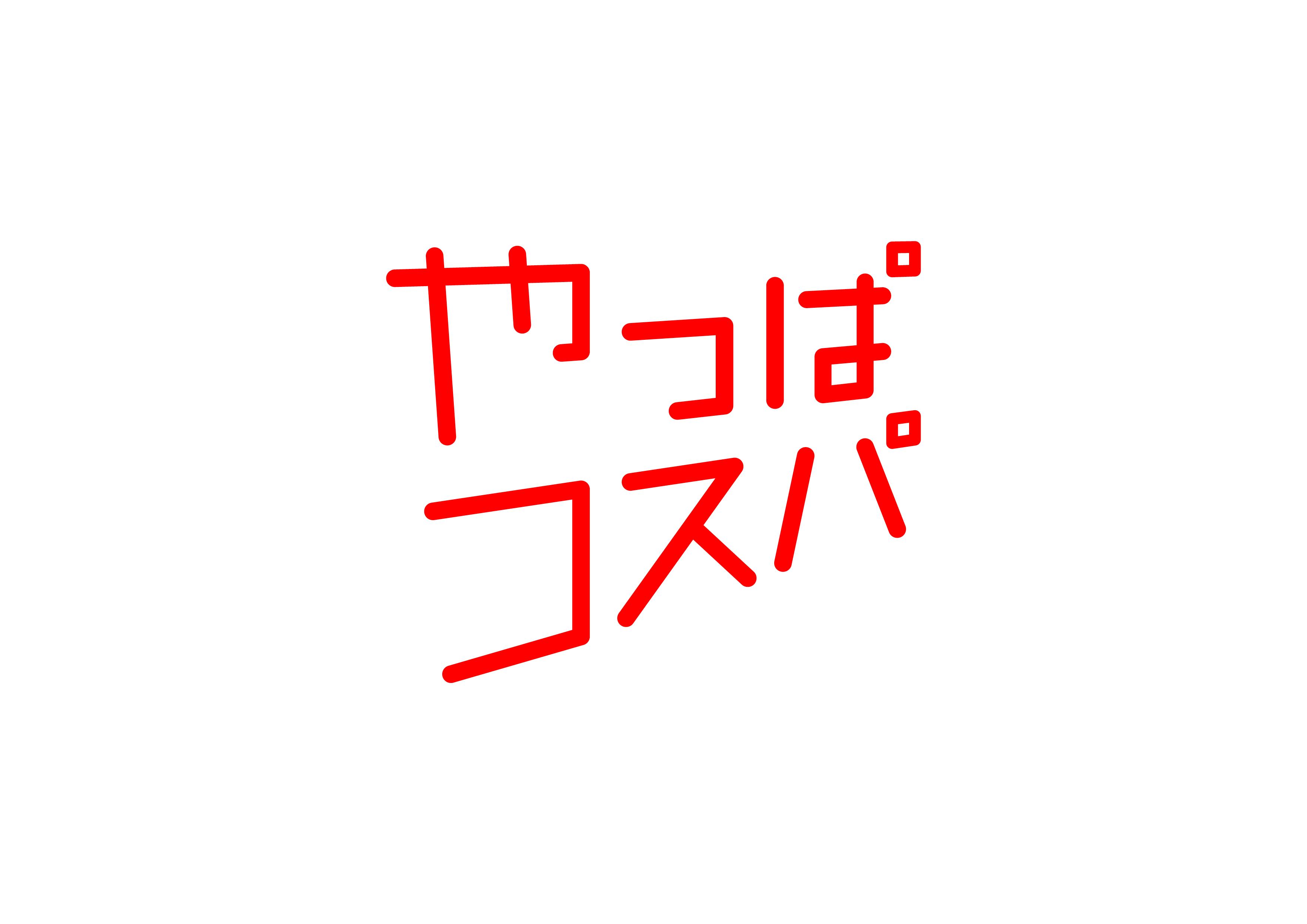 やっぱコスパ-01