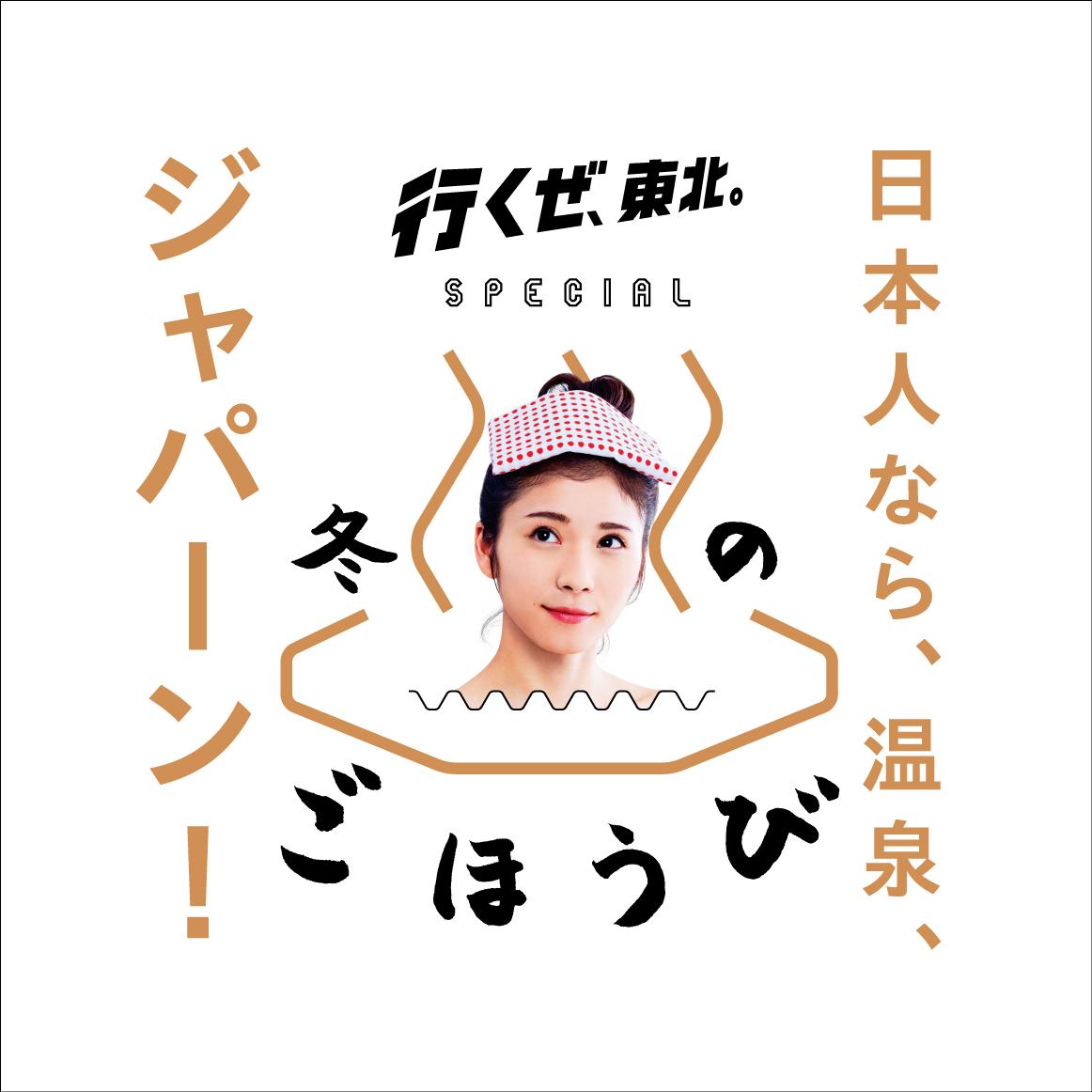 JR_ikuze_2016_fuyu_no_gohobi_guidbook_nakatobira_onsen