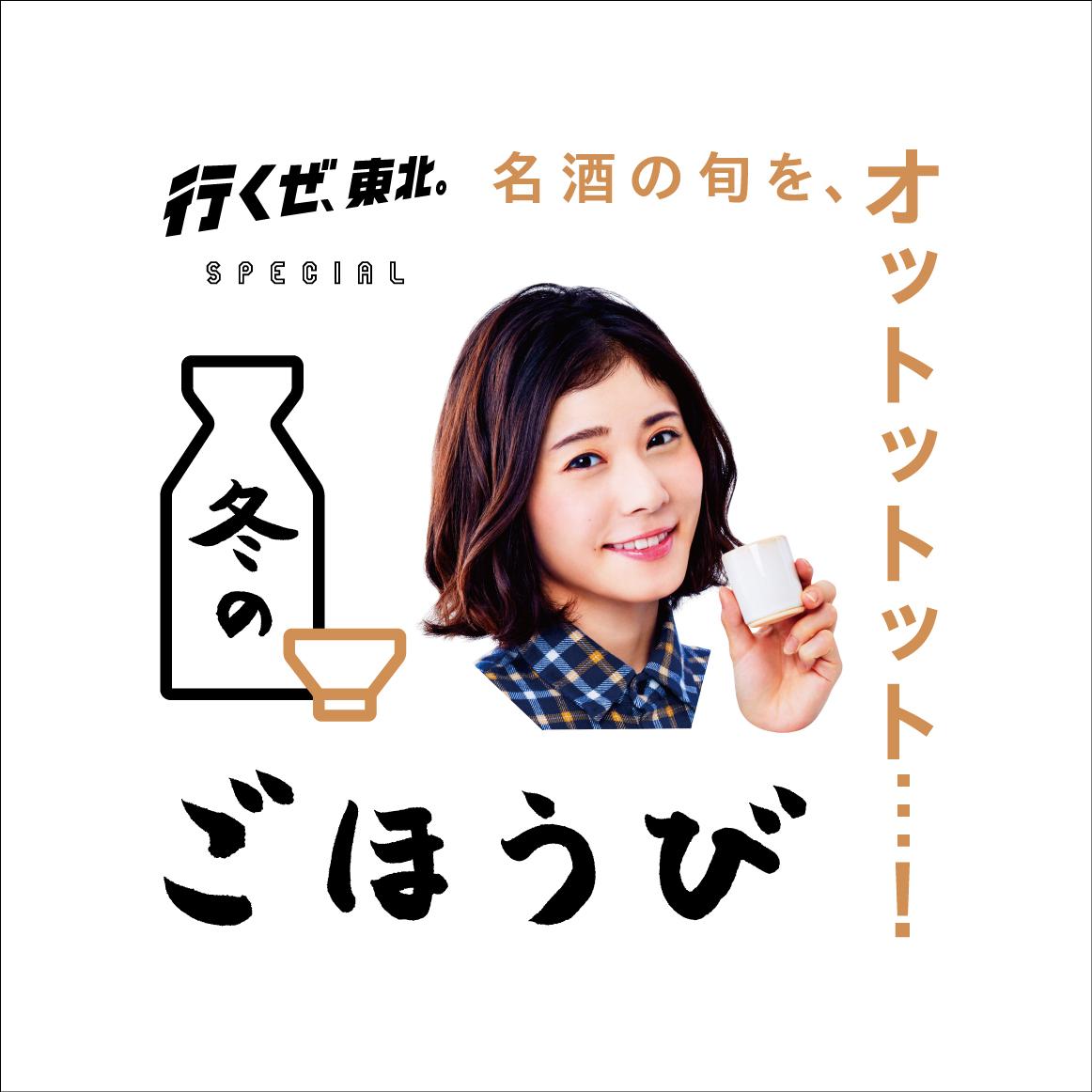 JR_ikuze_2016_fuyu_no_gohobi_guidbook_nakatobira_sake