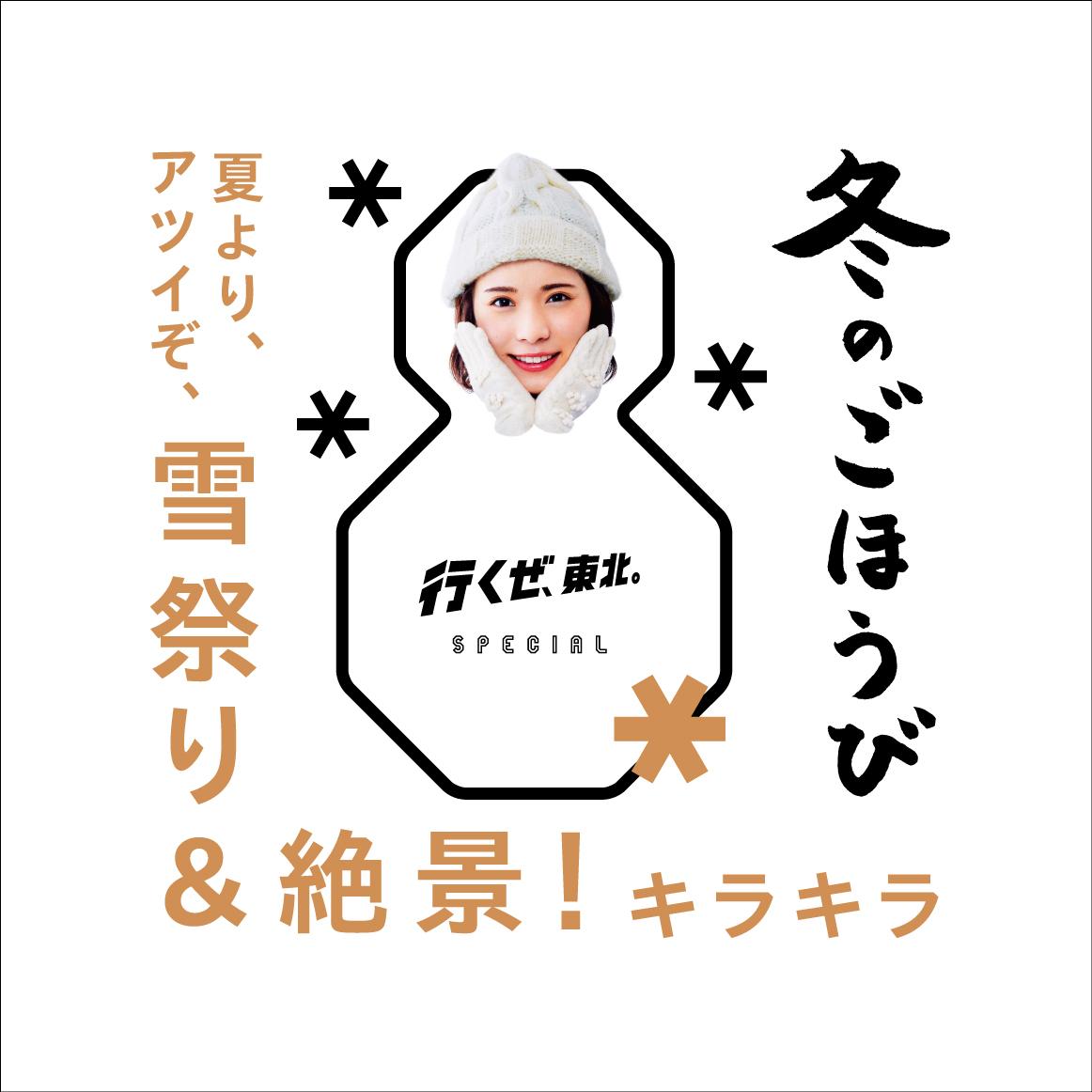 JR_ikuze_2016_fuyu_no_gohobi_guidbook_nakatobira_yuki