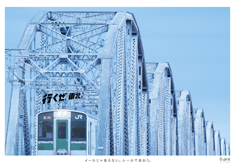 JR_ikuze_2016_winter_2_B0_train_161219_ol