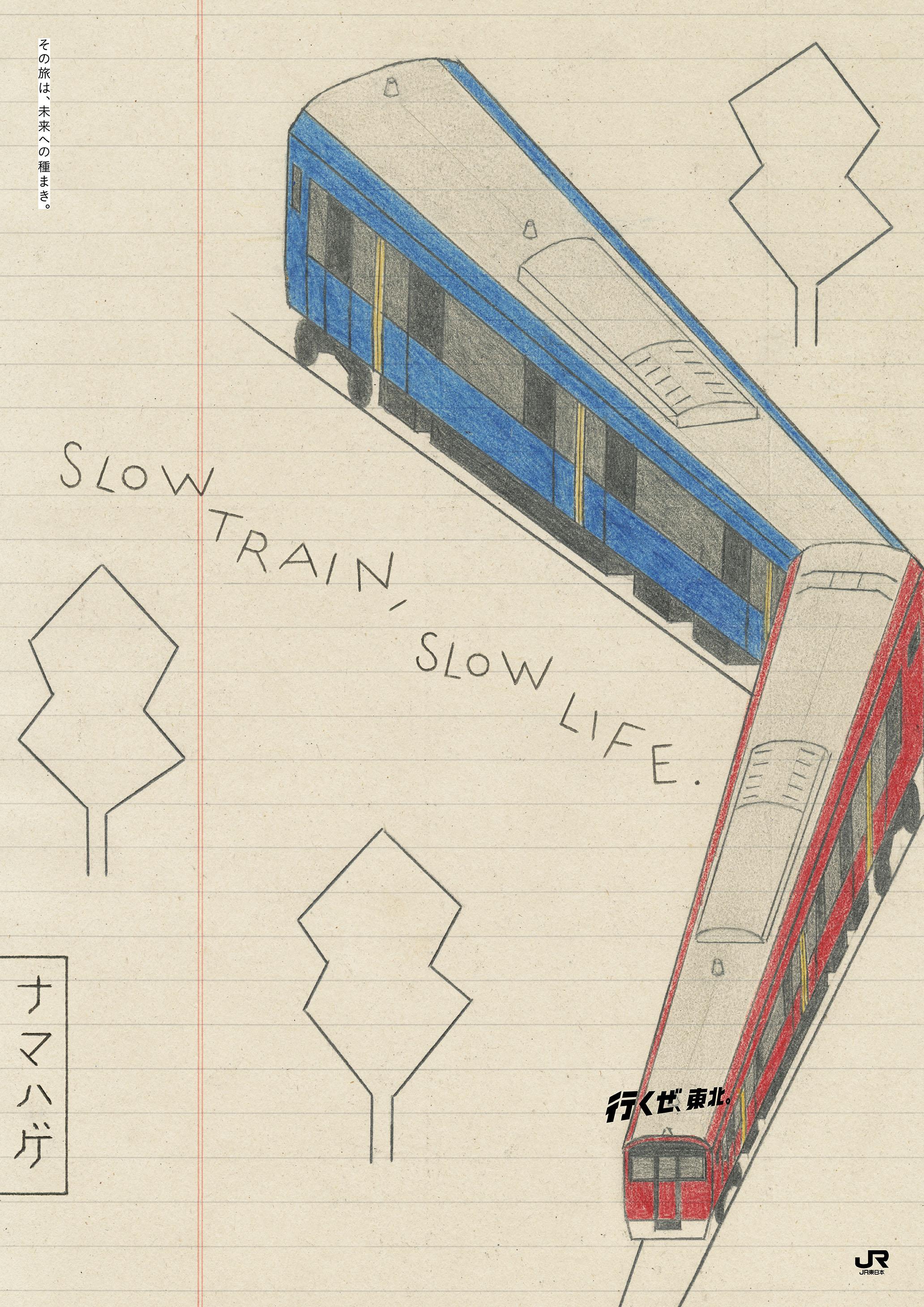 JR_slowtrainslowlife2017_B1_namahage_170606_fin_ol