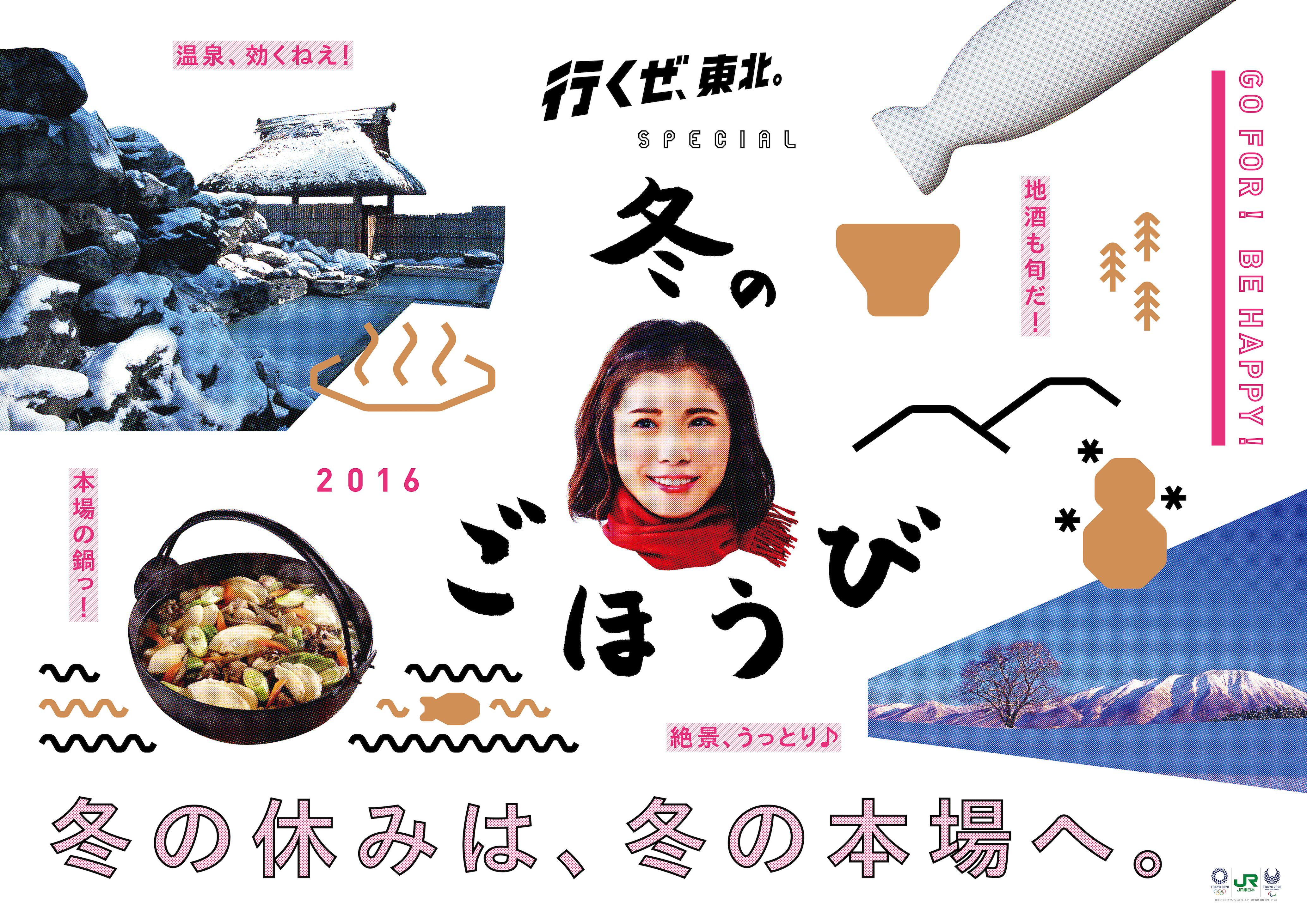 JR_ikuze_2016_fuyunogohobi_B0poster_161025_fin_ol